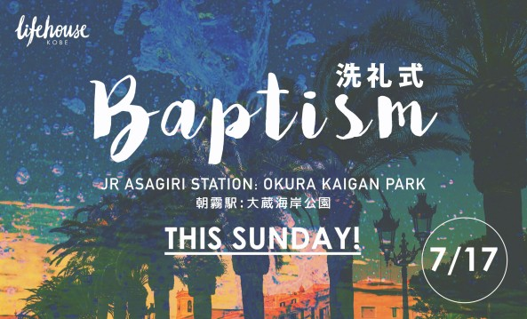 baptism_asagiri.jpg
